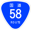 100px-Japanese_National_Route_Sign_0058_svg.png