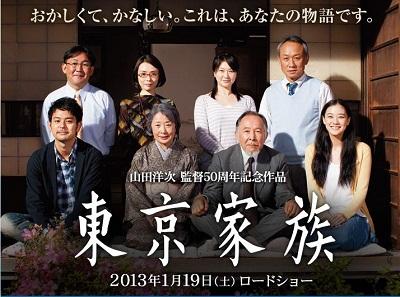 東京家族-s.jpg