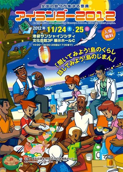 top_poster2012-m.jpg