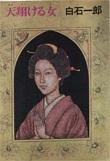 天翔ける女 (文春文庫 (370‐1))